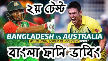 2nd Test|Bangla Funny Dubbing|Bangladesh VS Australia|Mama Problem