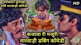 Marwadi Comedy | कजावा री मजूरी | Nana Patekar & Rajpal Yadav Desi Funny Marwadi Dubbing Comedy 2018