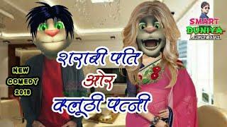 New शराबी पति – क्लूठी पत्नी || Talking Tom Funny Videos || New Comedy Videos || Make jokes Of