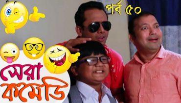 সেরা কমেডি দেখুন – দম ফাটিয়ে হাসুন Funny Video Clip | Bangla Funny Video | Drama Funny Clips – EP 50