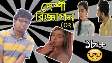 18+ দেশী বিজ্ঞাপন – ০২ | TVC FUN 2 | Bangla Funny Video 2018 | Genjam Show- 37 | Touhid | Buno Payra