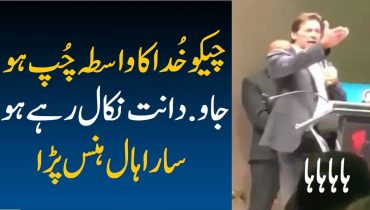 imran khan most funny video never seen before | pti imran khan funny joke