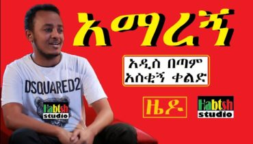 ETHIOPIA: ዜዶ 😂 አማረኝ 😂 አዲስ በጣም አስቂኝ ቀልድ-NEW Ethiopian very funny comedy zedo