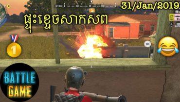 រកសាកសពមិនឃើញទេ | Epic Game Rules of Survival Khmer – Funny Strategy Battle Online