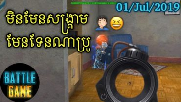 គាត់ខ្លាចសង្គ្រាម | Epic Game Rules of Survival Khmer – Funny Strategy Battle Online