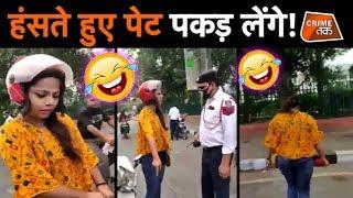 लड़की के साथ TRAFFIC POLICE वालों की सबसे अनोखी झड़प| FUNNY VIDEO|CRIME TAK
